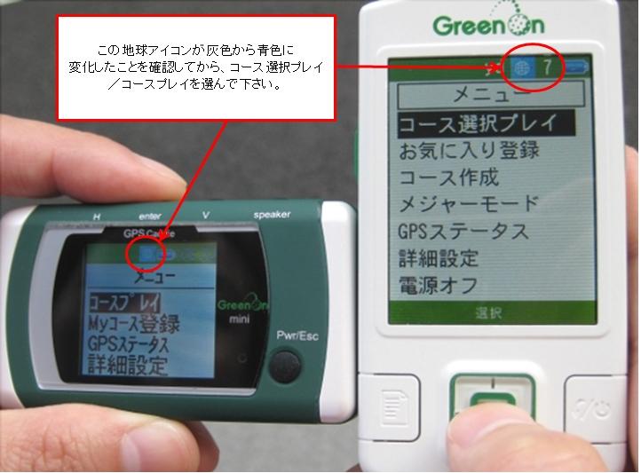 まずはグリーンオン、グリーンオンミニを起動してメニュー画面を表示させましょう。