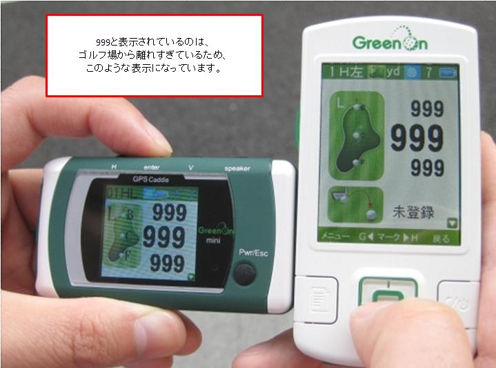 グリーンまでの距離画面を表示させます。