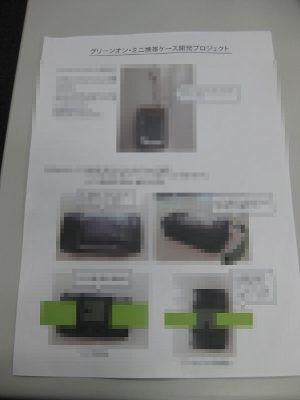グリーンオン・ミニ携帯ケース開発プロジェクト