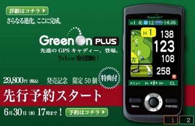 GreenOn PLUS(グリーンオン・プラス)先行予約開始