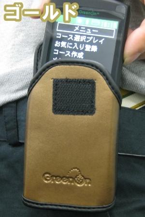 GreenOn PLUS(グリーンオン・プラス)予約特典ソフトケース(ゴールド)