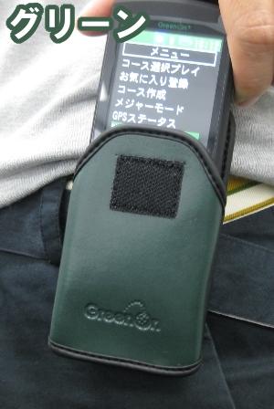 GreenOn PLUS(グリーンオン・プラス)予約特典ソフトケース(グリーン)