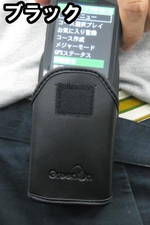 GreenOn PLUS(グリーンオン・プラス)予約特典ソフトケース(ブラック)