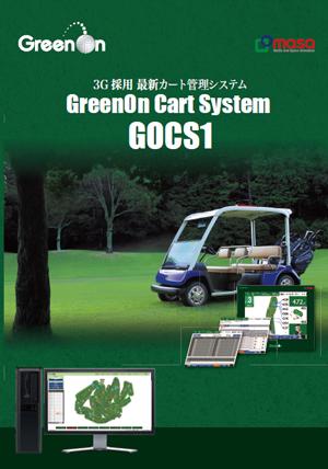 GPSキャディーカートシステムも初公開