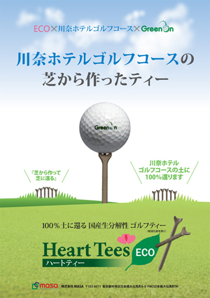 しかも川奈ホテルゴルフコースの芝から作ったティー!