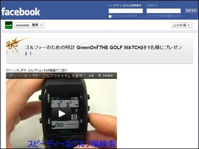 キャンペーン第二弾!~THE GOLF WATCH 発売記念!~
