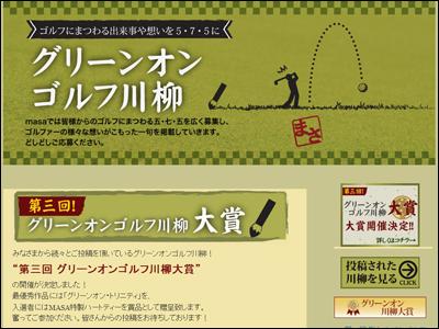 キャンペーン第三弾!~ゴルフの思いを5・7・5で!~