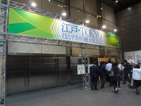 江戸TOKYO 技とテクノの融合展2012