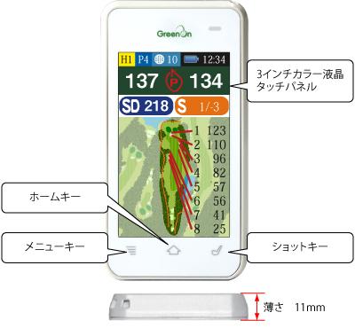 特徴は3インチカラー液晶GPSキャディとしては最薄(11mm)・最軽量(70g)で直感操作できることです。