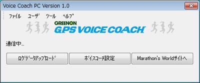 GPSボイスコーチソフトウェア