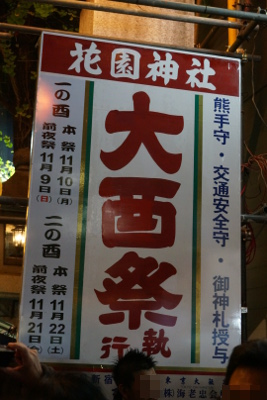 新宿・花園神社 酉の市