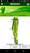 ザ・ゴルフウォッチ スマートAPP画面3