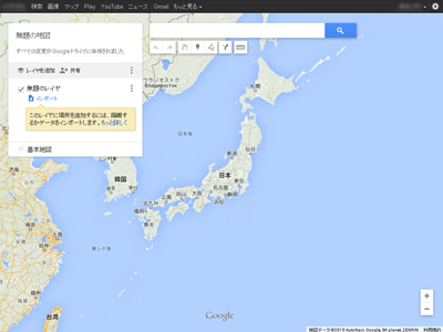 (2)『新しい地図を作成』 → Googleアカウントでログインしてください。