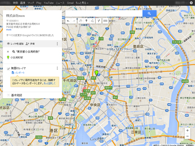 (3)作成したい地図の名前と説明を入力し、マイマップを作成したい付近を検索、地図を表示させます。