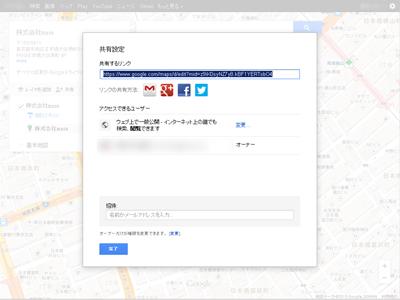 (8)共有ボタンで「共有するリンク」のURLからこの地図にアクセスできるようになります。