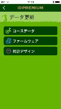 更新メニュー画面