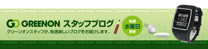 グリーンオン MASA ブログ