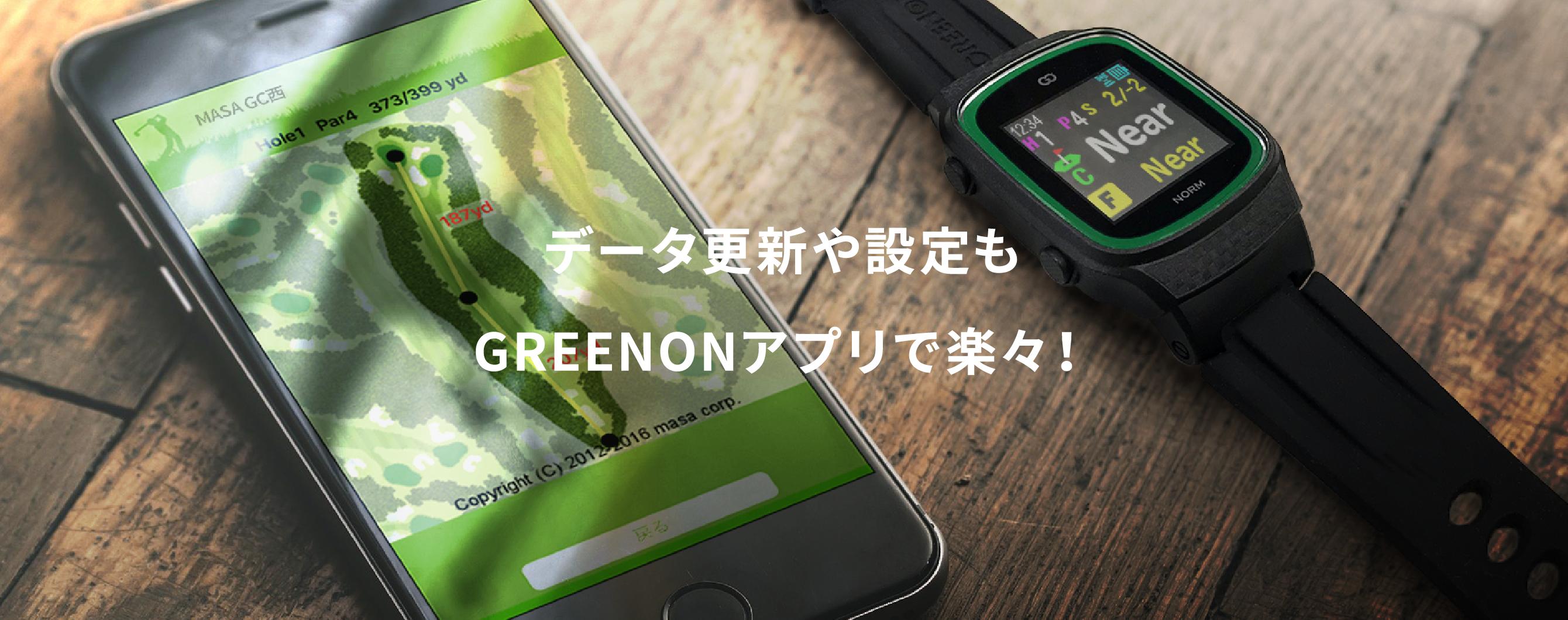 グリーンオンAPP