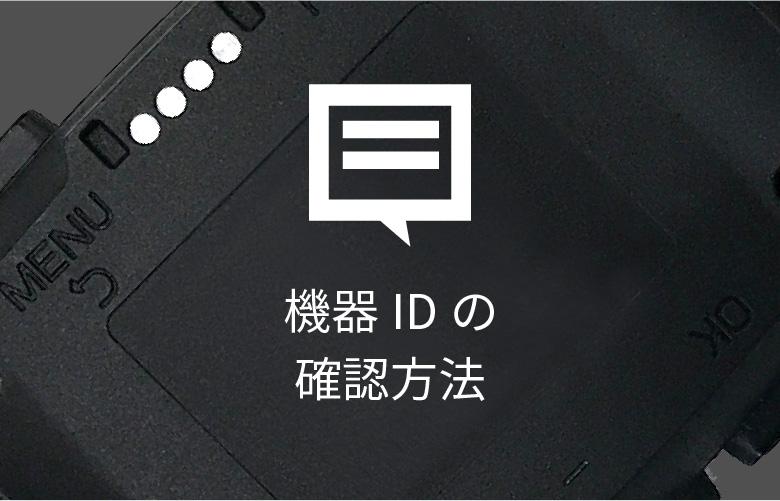 機器IDの確認方法