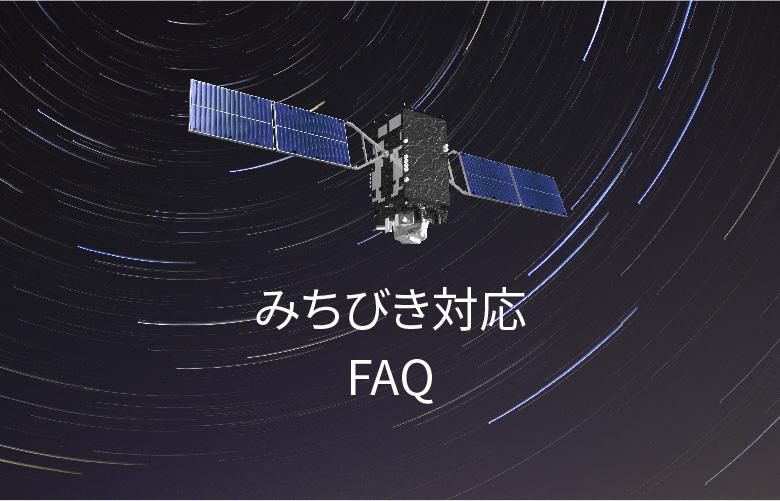 みちびき対応FAQ