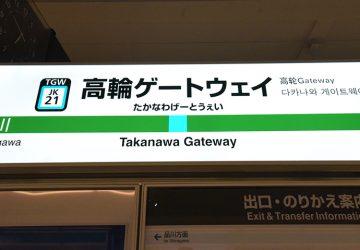 高輪ゲートウェイ駅へ行ってきました