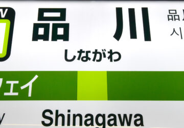 "<span class=""title"">Shinagawa Is Three Boxes, Three Lines</span>"